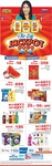 Reliance Grocery Sales