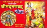 Free : Order Shrimad Bhagavad Gita Yatharth Geeta Book for Free