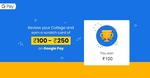 Review Ur College & Get a Scratch Card of 100-250₹ in Google Pay