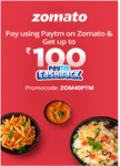 50% off up to ₹100 on online orders on the Zomato app/website paid via Paytm wallet