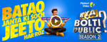 Play Flipkart Video presents Kya bolti Public and win 10 supercoins daily