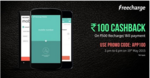 APP100 Offer 100 cashback on 500