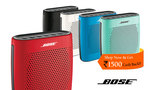 Buy Bose SoundLink® Color Bluetooth Speaker And get 1500 Rs Cash back