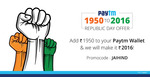Paytm Wallet: Add 1950 to make it 2016