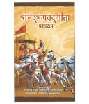 snaPDEAL  ||| Srimad Bhagavad-Gita, Hardcover (Hindi) 2012 @99 (72% off) with free shipping
