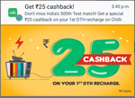 Rs 25 cashback on 1st DTH recharge on Chillr (Valid for Selected Users)