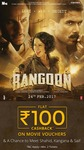 Paytm - Get Rs. 400 Discount And Additional Rs. 100 Instant CashBack On Rangoon Couple Movie Vouchers @Rs. 400