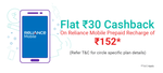 Flat 30 cashback on Reliance Prepaid Recharge of 152* low price