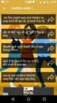(Loot) Majakiya Shayari 2017 App - Daily Earn Paytm & Free Recharge (Paytm Proof)