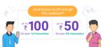 phone pe 50℅ cashback offer upto 100 for 1st time and upto 50 for 5th transfer via upi