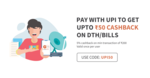 Flat 5% cashback upto Rs. 50 on UPI tranx. for Mobile Postpaid/Electricity/Broadband/Landline/Gas & DTH via FreeCharge